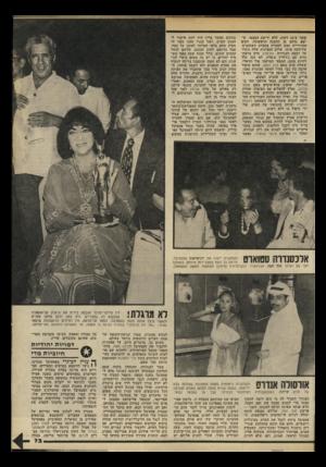 העולם הזה - גליון 2197 - 10 באוקטובר 1979 - עמוד 73 | קוצר ב־ 14 דקות, ללא ידיעת הבמאי, ש יצא נדהם מן ההצגה הראשונה, הקים שערורייה ועזב למחרת בחברת השחקנית שליוותה אותו, שרוב הסצינות שלה נותרו על רצפת הצנזורה.