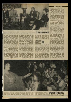 העולם הזה - גליון 2197 - 10 באוקטובר 1979 - עמוד 74 | —** סינימה ק א היר (המשך מעמוד )73 הושם הדגש דווקא על הצד המלודרמתי של הסיפור, ועם כל האימוץ לדוח המקום, נידמה היה שהחוט העלילתי הוא הפרט היחידי שעניין את