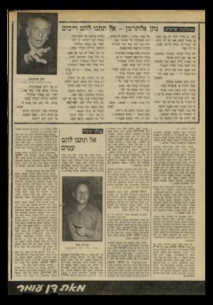 העולם הזה - גליון 2197 - 10 באוקטובר 1979 - עמוד 78 | נתן אלתרמן -אל תתנו להם רובים אנתולוגיה ישראלית עוד אזצר, אחות — שמים לא שמים... רוח מתגלגלת על שטיחי קמה. חדש. מאי היה. נאה מכל המאיים ש?לך ד, אי־פעם