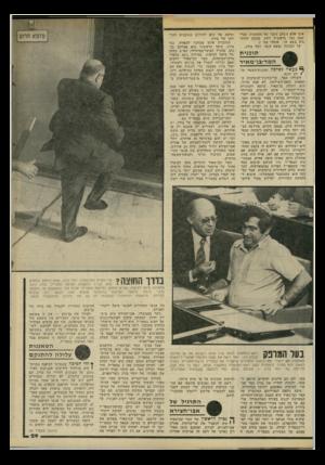 העולם הזה - גליון 2198 - 17 באוקטובר 1979 - עמוד 29 | הוא ויהודה בן־מאיר, שותפו לקגוניות על כך הוחלט במפד״ל עוד לפני שנה צעירי־המפד״ל, אינם להוטים במייוחד וחצי. … המר רואה את עצמו כמועמד אפשרי לראשות הממשלה אם