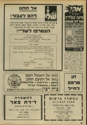 העולם הזה - גליון 2200 - 31 באוקטובר 1979 - עמוד 28 | פינה קולדה בלדי מרי סומברח בננה ק1לדה סא׳ טא׳ ועידת האיחוד של של״י תערך בתל־אביב, ב־23/4.11.79 מושב הפתיחה: ב״בית ארלוזורוב״ ,רח׳ בילינסון 6בת״*, בשעה