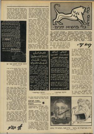 העולם הזה - גליון 2200 - 31 באוקטובר 1979 - עמוד 3 | כנספח למאמרו הודעה אישית (העולם הזה ,)2199 ביקש אורי אורי אבנרי לפרסם בעיתון פרק מתוך סיפרו הצד השני של המטבע, שיצא לאור בשנת . 1950 הספר, שהופיע בעקבות ספר
