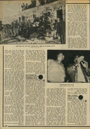 העולם הזה - גליון 2200 - 31 באוקטובר 1979 - עמוד 37 | מנחם בגין הגיע למסקנה כי רק אריק שרון יכול לחלצו מהמבוך אליו נקלע. … ניסיונות העבר לימדו אותו כי אין הוא יכול לסמוך על שיתוף־הפעולה מצד אריק שרון. הוא יודע כי