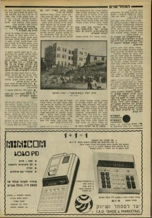 העולם הזה - גליון 2200 - 31 באוקטובר 1979 - עמוד 60 | הברית בין בן־גוריון וחיים וייצמן היתה הברית בין מפא״י ו״הציונים הכלליים״ ,בין המיפעלים ההתיישבותיים והכלכליים של והבג* ההסתדרות לבין התעשייה הפרסית קאות