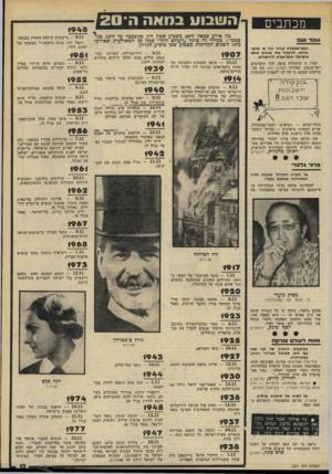 העולם הזה - גליון 2201 - 7 בנובמבר 1979 - עמוד 13 | מדוד גל עדי על העניין המיוחד שמגלה מדור הטלוויזיה באלפס גלעדי. 1948 — 0.11 מישטרת עיראק סואידן נכבשה.