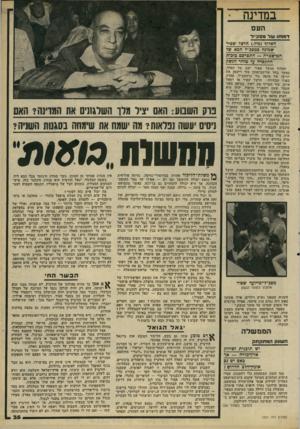 העולם הזה - גליון 2201 - 7 בנובמבר 1979 - עמוד 35 | יש אדם שהתמחה בהצלת מיפעלים פושטי- רגל! יגאל הורביץ הוא בן־דודו של משה דיין. … הנה הוא בא — יגאל הורביץ הגדול, הגואל, המציל! ״האם יציל יגאל הורביץ את הליכוד?