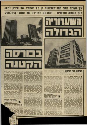 העולם הזה - גליון 2201 - 7 בנובמבר 1979 - עמוד 44 | אהרון שכר לעצמו מקום, שם היה מלטש את האבנים שסיפקו לו האחים.