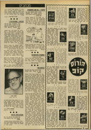 העולם הזה - גליון 2201 - 7 בנובמבר 1979 - עמוד 6 | קורא מאמין משיח את אשר עם ליבו — באוזני ראשי אגודת- ישראל. … ובכן: עודנו זוכרים את מערכת ההש מצות האדירה שניהלה מיפלגת ההון הפוליטי־כספי אגודת־ישראל נגד