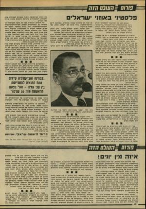 העולם הזה - גליון 2203 - 21 בנובמבר 1979 - עמוד 10   * שחס• חסונסד״זה פלסטיני באח1י ישראלים הנאום הבא של הפרופסור הפלסטיני הנודע נישא במושב־הפתיחה של סימפוזיון ״ניו־אאוט־לוק״ בוושינגטון. בעיתוני־ישראל הוגדר בנאום