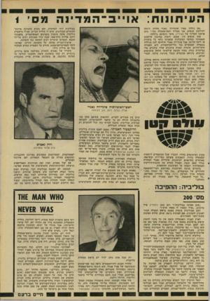 העולם הזה - גליון 2203 - 21 בנובמבר 1979 - עמוד 20   העיתונות: א ו ״ ב ־ המדי 1המם׳ ״אם גולדה מאיר ואינדירה גאנדי מהוות דוגמה לשילטון הנשים, אני מעדיף ראש־ממשלה גבר׳״ כתב פרשנו המדיני של גארדיין, פיטר ג׳נקינם,