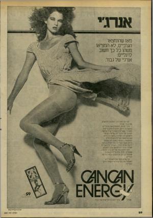 העולם הזה - גליון 2203 - 21 בנובמבר 1979 - עמוד 21   אנרגי מאז שהומצאו הגרביים, לא המציאו משהו כל כך חשוב לרגליים: אנרג׳י של גבור. יש! הס כאן! גרבי המכנס החדשים של גבור: אנרג׳י. גרבי מכנס, המעסיס את הרגליים במשך