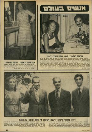 העולם הזה - גליון 2203 - 21 בנובמבר 1979 - עמוד 22   11*111111ב111 אודאנה פאלאצ״ :הגבר שהיה לספר וב־מנו אוריאנה פאלאצ׳י, העיתונאית המפורסמת ביותר בעולם, היא היום גם אשה עשירה, אם כי לא בהכרח מאושרת. מי שהביא לה