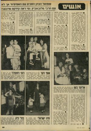 העולם הזה - גליון 2203 - 21 בנובמבר 1979 - עמוד 26   אגשים ! רווני ירקוני, ה־ 21 של הזמרת יפה ירקו ני, העובדת באחד המוסדות בתה בת הישראליים בניו־יורק, היתה קורבן להתקפה של שודד. ב־צהרי היום, מול מלון לכסינג־טון