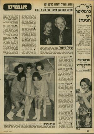 העולם הזה - גליון 2203 - 21 בנובמבר 1979 - עמוד 27   מדוע מגדל יהודה ברקן זקן כרמליטה יש חגיגה! ומדוע חש סגן מנקד גלי־צודל ברע מון עבד לפני כמה שנים ב ידיעות אחרונות. עכשיו פנה אליו האקס־בוס וביקש ממנו שיואיל