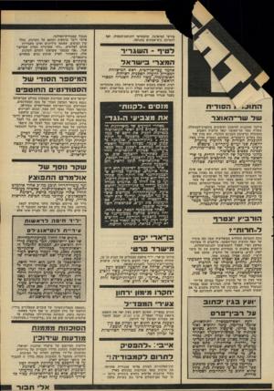 העולם הזה - גליון 2203 - 21 בנובמבר 1979 - עמוד 34   פורשי המיפלגה, שהצטרפו לתנועת־התחיה, ואף לתמיכת גוש־אמונים בתנועה. דטייף ־ ה שגר־ר המצר בי שראל אחמד עבד־אלי־לטיף, ראש המישלהת המצרית לוועדה הטכנית לשיחות