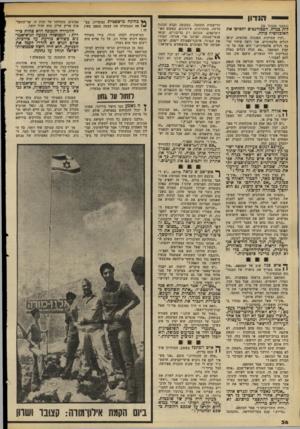 העולם הזה - גליון 2203 - 21 בנובמבר 1979 - עמוד 37   הנדון לות כנדה. הסטודנטים יתסיסו את האוכלוסיה כולה. ״יהיו שביתות, הפגנות, מהומות. יניסו דגלים פלסטיניים. אני רוצה שיהיו הר בה דגלים פלסטיניים.״ הוא פנה אל ה
