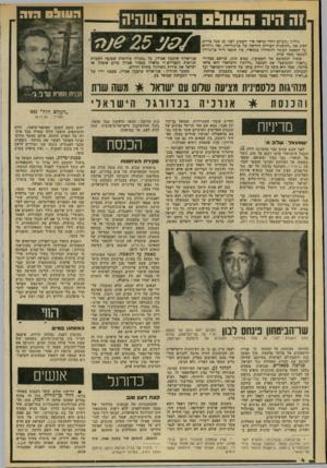 העולם הזה - גליון 2203 - 21 בנובמבר 1979 - עמוד 4   זה היה הוווו9ה הזה שהיה גיליון ״העולם הזה׳׳ שראה אור השבוע לפני 25 שנה בדיוק, הציג את ״התוכנית הסודית החדשה של בן־גוריון״ ,וכה גילויים על המאכל, העומד להתחולל