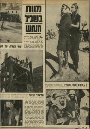 העולם הזה - גליון 2203 - 21 בנובמבר 1979 - עמוד 41   מסח ^ ם תבחרו להילחם בהם בבוקר — הם יטבחו אתכם, אם תיבחרו להתחבא מפניהם — הם ימצאו אתכם, אך אם תיבחרו לקחת את ניצחונם מ ידיהם — הם יזכרו אתכם!׳׳ קולו של אלעזר