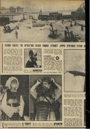 העולם הזה - גליון 2203 - 21 בנובמבר 1979 - עמוד 42   סר ת על גיבעה סמוכה ע מצדה האמיתית (מימין, למעלה) הוקמה וכי המצלמה תנוע מפניו אל פני בת־זוגו, כשאל תוך התמונה יוכנסו פניהם של ה- אחרים. הכל כיד הטכניקה