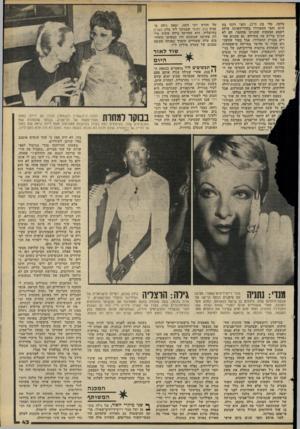 העולם הזה - גליון 2203 - 21 בנובמבר 1979 - עמוד 44   מלכה, טלי בת דד , 17 וחצי ותה בת ה־ 16 וחצי התעוררו בחדד־השינה שלהן לשמע הצעקות שהגיעו מהחצר. הם לא הבינו בדיוק מה מתרחש. גם שכנים אח רים בבניין התעוררו. אבל