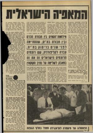 העולם הזה - גליון 2203 - 21 בנובמבר 1979 - עמוד 45   המאפיה היסוהודיח ך ותרות העיתונים בלוס-אנג׳לס, רשתות־הטלוויזיה מארציות ותחנות־הרדיו חזרו על־כך ללא הפסק: המאפיה הישראלית היכתה שוב, שחטה שני בני־אדם במיסגרת