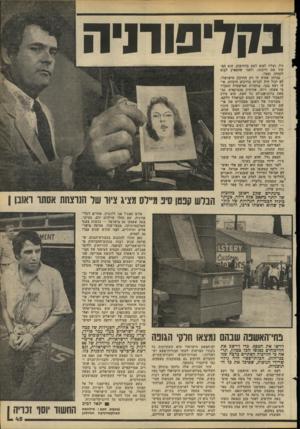 העולם הזה - גליון 2203 - 21 בנובמבר 1979 - עמוד 46   בקדיפו דניה זיל, ועליו לטוס לשם בדחיפות. הוא הפ קיד את דרכונו, ולפני שהספיק לבוא לקחתו, נעצר. מניוון שהיה לו רק הדרכון הישראלי, לא יכול היה לברוח בדרכים