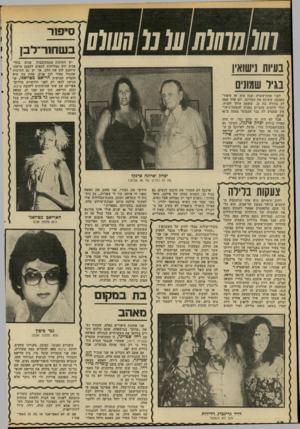 העולם הזה - גליון 2203 - 21 בנובמבר 1979 - עמוד 49   סי פו ר יש חתיכות המסתובבות שנים בתל- אביב ולא מצליחות למצוא לעצמן מישהו שיחמם להן את הלב. אך יש גם חתיכות שהמזל מאיר להן פנים. אחת כזו היא הזמרת הכושית הדיאט