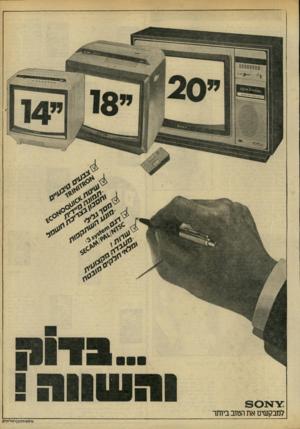 העולם הזה - גליון 2203 - 21 בנובמבר 1979 - עמוד 5   למבקשים את הטוב