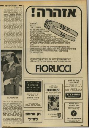 העולם הזה - גליון 2203 - 21 בנובמבר 1979 - עמוד 51   ו אזהרה ד! לאחרונה נמכרים בחנויות ביחד ובבוטיקים מוצרים מאיכות נמוכה הנושאים את השם או הסימו ״פיודוצ׳י(0001ז0־ף!).מוצרים אלו הינם חיקויים זולים ומזוייפים.