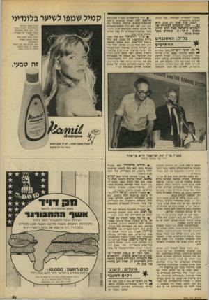העולם הזה - גליון 2203 - 21 בנובמבר 1979 - עמוד 52   האוצר, התעשייה והמיסחר, בכל הנוגע לכלכלה הישראלית. הבנק שלך אינו רק בנק, הוא גם הכל. עוצמתם הכבירה של הבנקים כישראל כאה להם כדיוק משום שאינם עוסקים בבנקאות