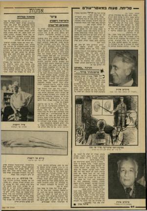 העולם הזה - גליון 2203 - 21 בנובמבר 1979 - עמוד 65   סליווה, טעות במאסר־ עו ל ם (המשך מעמוד )64 נפתלי, שלא קרא את פסק־הדין מעולם, ניידהם כאשר גילה כי עדותו היתד, הגורם העיקרי להרשעתו של פינחס ברצח. כאשר נתבקש