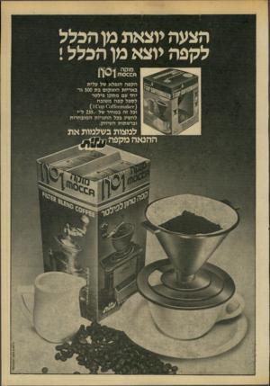 העולם הזה - גליון 2203 - 21 בנובמבר 1979 - עמוד 7   הצעה יוצאת מן הכלל לקפה יוצא מן הכלל ! הקפה הנפלא של עלית באריזת הואקום בת 500 גר׳ יחד עם מתקן פילטר לספל קפה משובח (• 00 ^ 660131401ק) 1011 וכל זה במחיר של