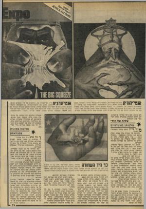 העולם הזה - גליון 2203 - 21 בנובמבר 1979 - עמוד 72   ן׳   1 1 1י1יי י 1 1 11 1 1 1היא הקריקטורה הזו, המתארת את הבנקאי ההיודי רוטשילד, חובק ייייי עולם ומלואו בידיו המיפלצתיות. האנטי־שמים עשו שימוש רב בתעמולתם