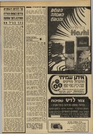 העולם הזה - גליון 2203 - 21 בנובמבר 1979 - עמוד 73   הפותטוקול־ם (המשך מעמוד )71 המעיטו בערכה, הפכו, בסופו של דבר, לכוח מניע רב־עוצמה לאותן פעילויות עצמן שאת קיומן הכחישו בפומבי מכל וכל. דוגמה לכך משמש ג׳ראלד