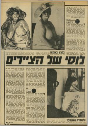 העולם הזה - גליון 2203 - 21 בנובמבר 1979 - עמוד 74   גיל ,19 ועד גיל 26 כבר היתה אם לאר- בעת ילדים, מלבד תינוקת שנפטרה בגיל חודשיים, בתאונה, מאורע שהיה ללוסי ״מעשה ידם של השדים״ .זמן קצר אחרי לידת הילד הרביעי,