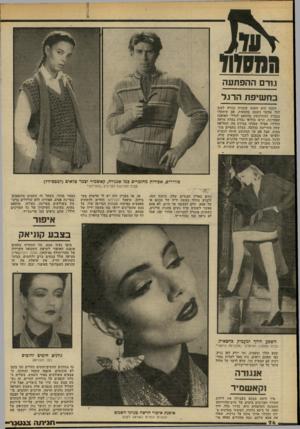 העולם הזה - גליון 2203 - 21 בנובמבר 1979 - עמוד 75   גורם ההפתעה בחשיפת הדגל השנה היא השנה שתהיה זכורה לטוב לכל אוהבי השסע בחצאית. אם תיתקלו בגברת המתלבשת בהתאם לכללי האופנה האחרונה, תראו בוודאי גברת בעלת מראה