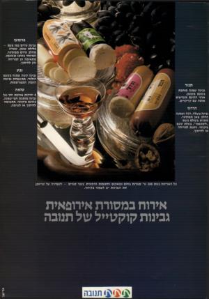 העולם הזה - גליון 2203 - 21 בנובמבר 1979 - עמוד 80   פרומעז גבינת עיזים כמו פעם - כלילת שומן. עשויה מחלב עיזים מפוס טר, המיוחד בטיבו ובטעמו. מ ת אי מה הן למריחה והן לחיתוך. גבע גבינה ק שה שמנה בטעם הולנדי. מ מ שפ