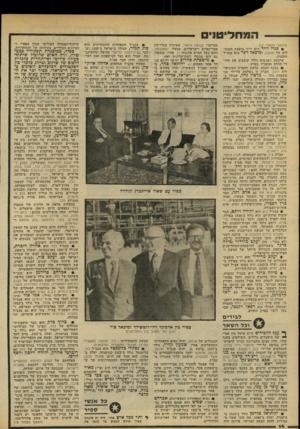 העולם הזה - גליון 2205 - 5 בדצמבר 1979 - עמוד 12 | עד כמה אמיץ שיתוף הפעולה בצים בין הגורמים הללו — על כך יעיד המיקרה הבא: לפני כשנתיים, בעת שביתת־הימאים הגדולה, התכנסה הנ הלת החברה כדי לקבוע את מדיניותה ביחס