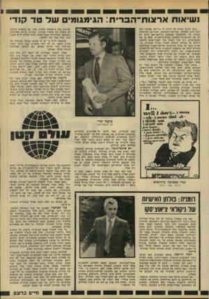 העולם הזה - גליון 2205 - 5 בדצמבר 1979 - עמוד 15 | אגדת קנדי נשארה, ורציחתו של רוברט קנדי רק העמיקה אותה. … אם ייכשל קנדי יהיה זה פשוט משום שזמנו עבר. … כשסנטור קנדי כבר מצליח המניה: סרח!