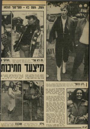 העולם הזה - גליון 2205 - 5 בדצמבר 1979 - עמוד 38 | רובן לא מתכוונות כלל לקנות בגדים חדשים. השחקנית גילה אלמגור היתה תמיד צנועה. … גם טיפוס הליידי — נלי לוריא, ( ,)22 עולה חדשה מליטא ועיתונאית ב־ 40-1 גילה