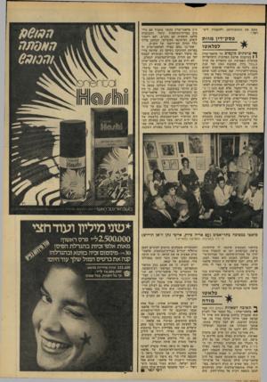 העולם הזה - גליון 2205 - 5 בדצמבר 1979 - עמוד 67 | ״כאשר לפני ארבע שנים נעצר פלאטו־שרון בישראל, בעיקבות בקשת ההסגרה של שילטונות צרפת, הוא אמר לידידים: ,אם אוסגר לצרפת ,־ הצרפתים יהרגו אותי.׳ אז חשבו כי
