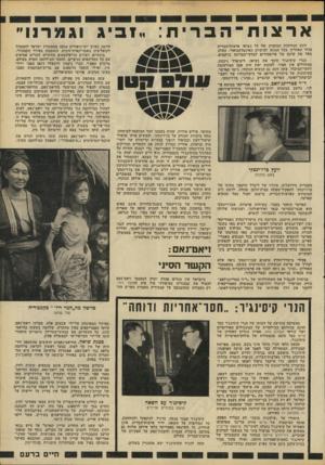 העולם הזה - גליון 2206 - 12 בדצמבר 1979 - עמוד 19 | הנרי קיסינג׳ר סיבך את נשיאו, ריצ׳ארד ניכסון, במחדלים אין ספור. … קיסינג׳ר אינו מסתיר את חיבתו העמוקה לשאה. … יג וג 71ר 1ו ״ קיסינג׳ר עם השאה פושע בממדים אדירים