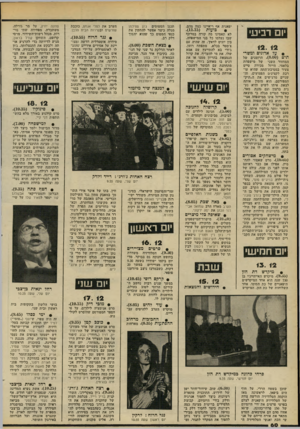 העולם הזה - גליון 2206 - 12 בדצמבר 1979 - עמוד 60 | כוככ קטן (.)9.35 סרט אנימציה של אחד מעורב־סרטי האנימציה של האירוויז־יון, דויד (״דודו״) גבע.