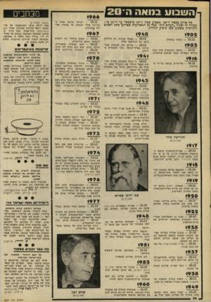 העולם הזה - גליון 2207 - 19 בדצמבר 1979 - עמוד 14 | חיל־האוויר הפציץ מטרות מצ ריות וחיל־הים הפגיז מטרות בחוף ה מצרי. 1951 24.12 הסתיימה שביתת הימאים בישראל.