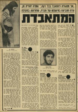 העולם הזה - גליון 2207 - 19 בדצמבר 1979 - עמוד 47 | ״באותה תקופה שקיימתי יחסי-מין עם שלום קיימתי יחסי-מין גם עם הנאשם. … הוא אמר שאפ סיק להטריד אותו בנושא ואז היא אמרה לי :״אהרון, בא לי עליך.״ ניצלתי את זה