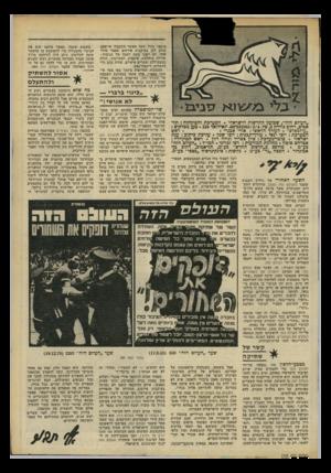 העולם הזה - גליון 2208 - 26 בדצמבר 1979 - עמוד 3 | בישראל של שנת ,1953 שלחללה נזרקה על־ידי העולם הזה לראשונה זעקת המחאה דופקים את השחורים, נחשב המונח ״שחור״ לכינוי-גנאי לבני עדות־המיזרח. … בליבם ההרגשה האיומה