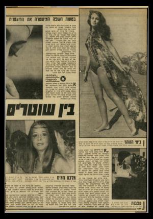 העולם הזה - גליון 2208 - 26 בדצמבר 1979 - עמוד 40 | בטעות תשנה המישטוה את הדוגגגזית סמים, או שמא נוצלה ללא ידיעתה על־ידי סוכני מישטרה, שאותם לא זיהתה, כדי לתפוס את סוחרי־הסמים. … היא באה עם דמעות, פיהוקים