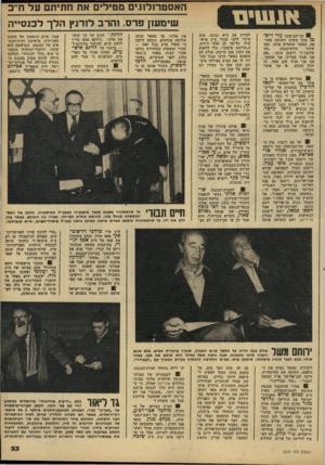 העולם הזה - גליון 2210 - 9 בינואר 1980 - עמוד 23 | לי לפחות נתנו להיפגש עם הנשיא ג׳ימי קרטר. אילו היית אתה נוסע לשם, היו נותנים לך לכל היותר להיפגש עם בילי קרטר!״ בי -״ לי, אחיו של הנשיא, הוא ה־כיבשה השחורה
