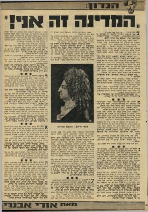 העולם הזה - גליון 2210 - 9 בינואר 1980 - עמוד 35 | יש התמהים על תגובתו של אריק שרון על הטענות המושמעות נגדו. … זה ברור וגם אריק שרון מבין זאת. אלא במד, דברים אמורים? … התבטאויותיו של אריק שרון מעוררות לא פעם