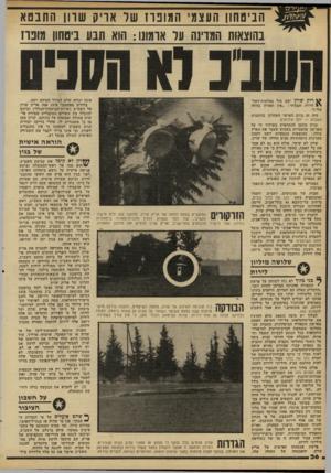 העולם הזה - גליון 2210 - 9 בינואר 1980 - עמוד 36 | אולם אריק שרון גם ידע שיש לכך סיבה: פשוט לא הספיקו להתקין את הפנסים. הצהרתו של אריק שרון היתה הונאת- הציבור. … אריק שרון מכחיש את תיכנון התאורה.